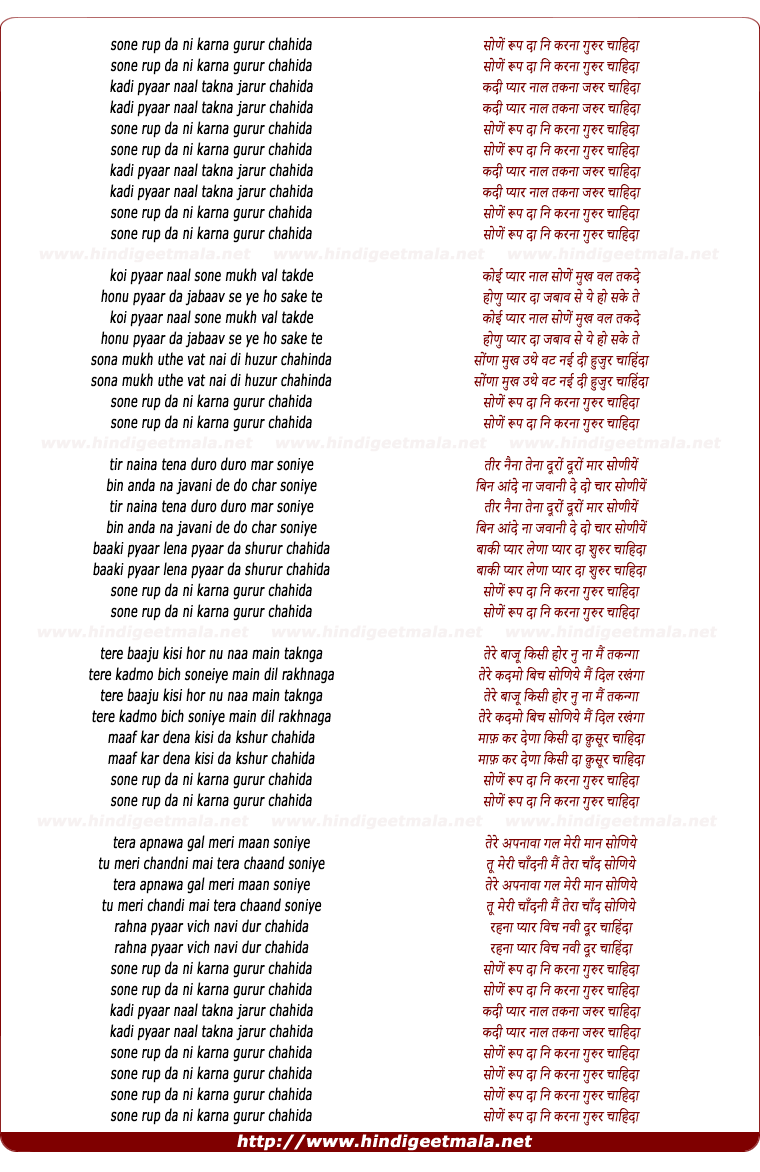 lyrics of song Sohne Rup Da Nee Karna