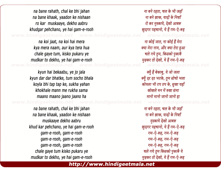 lyrics of song Gume Rooh