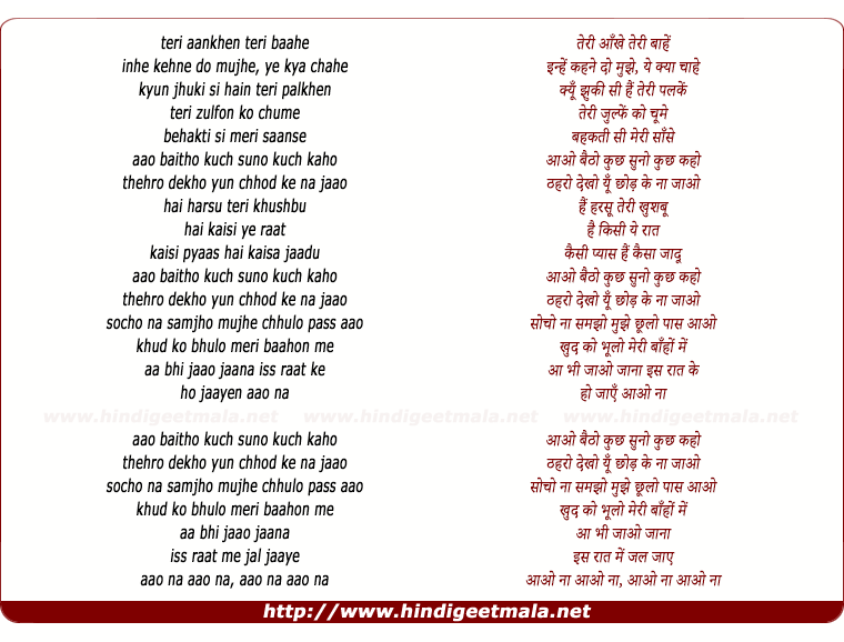 lyrics of song Aao Naa (Palash Sen)
