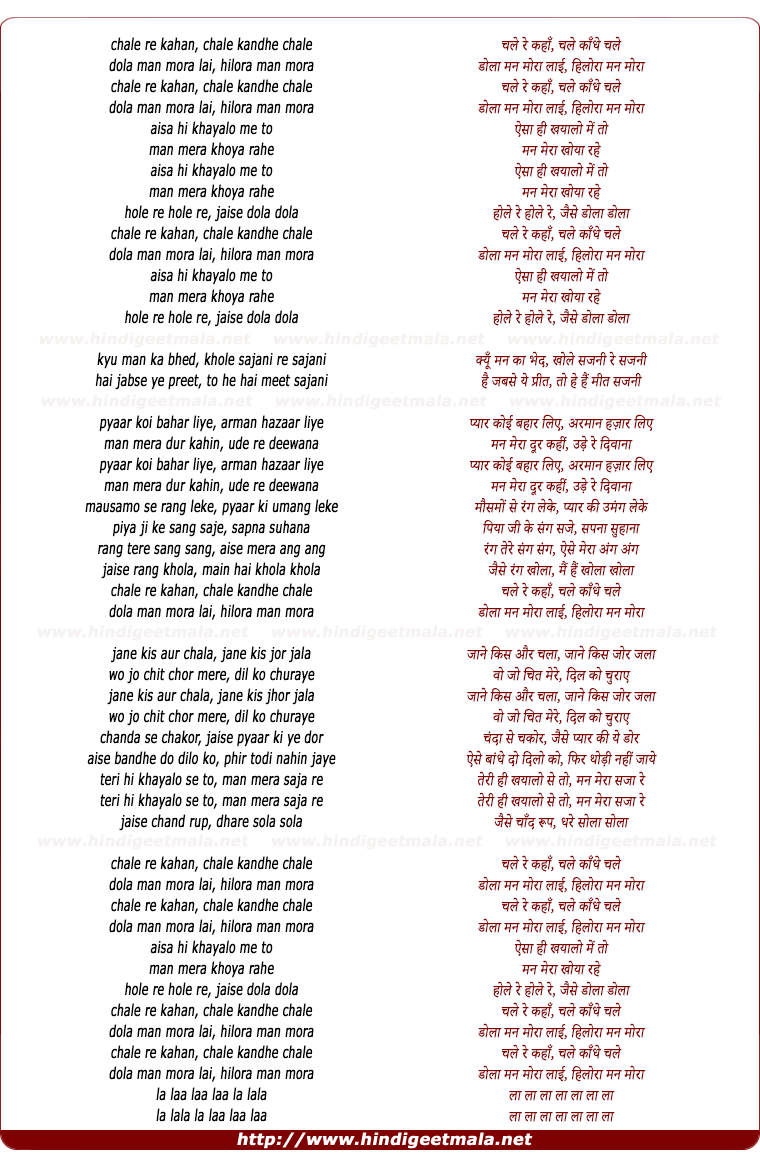 lyrics of song Chale Re