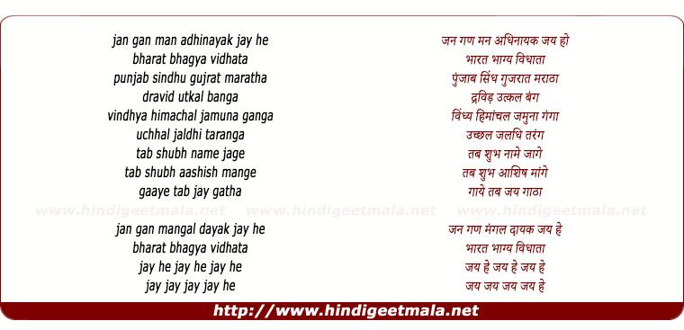 lyrics of song Jan Gan Man Adhinayak Jay Hai (Hariharan)