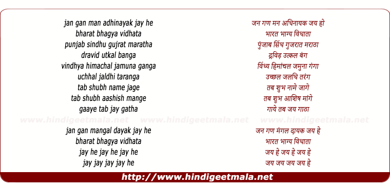 lyrics of song Jana Gana Mana (Rabindranath Tagore Original Rendition)
