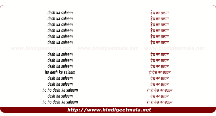 lyrics of song Desh Ka Salaam (Alaap) (Bhupen Hazarika)