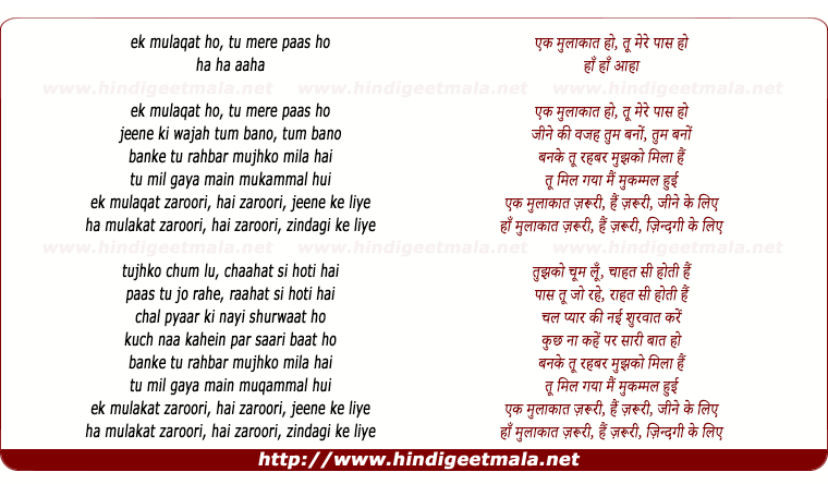 lyrics of song Ek Mulaqat Ho (Female)