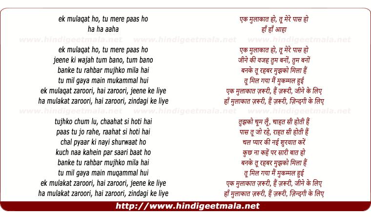 lyrics of song Ek Mulaqat Ho (Female)