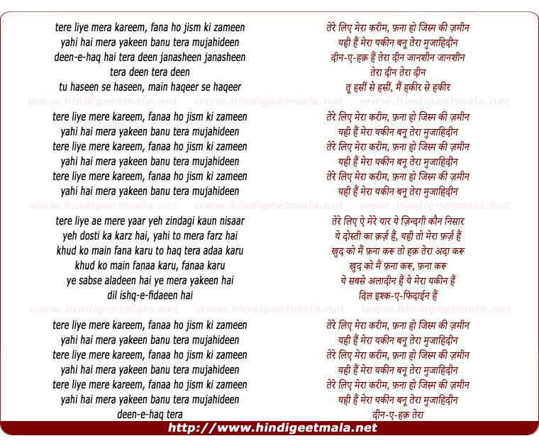 lyrics of song Tere Liye Mera Kareem