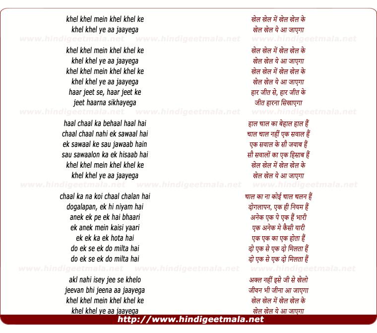 lyrics of song Khel Khel Mein