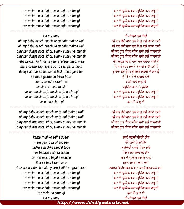lyrics of song Car Mein Music Baja