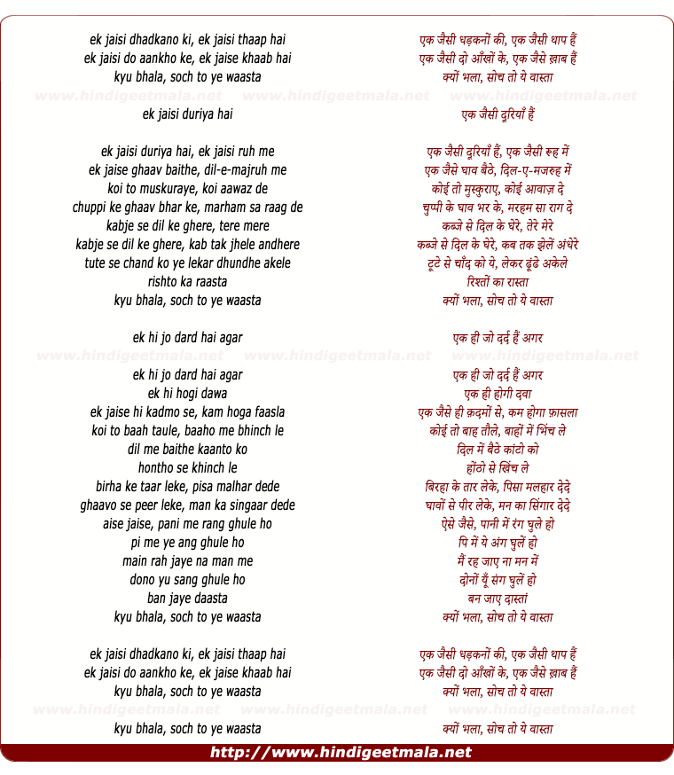 lyrics of song Rishto Kaa Raasta