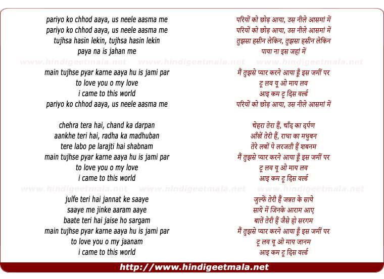 lyrics of song Pariyo Ko Chhod