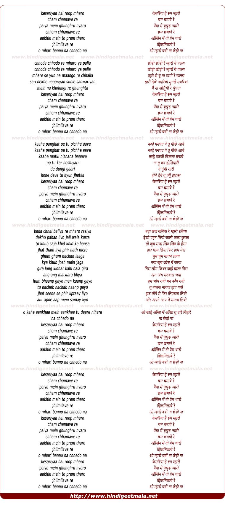 lyrics of song Kesariyaa (Suneeta Rao)