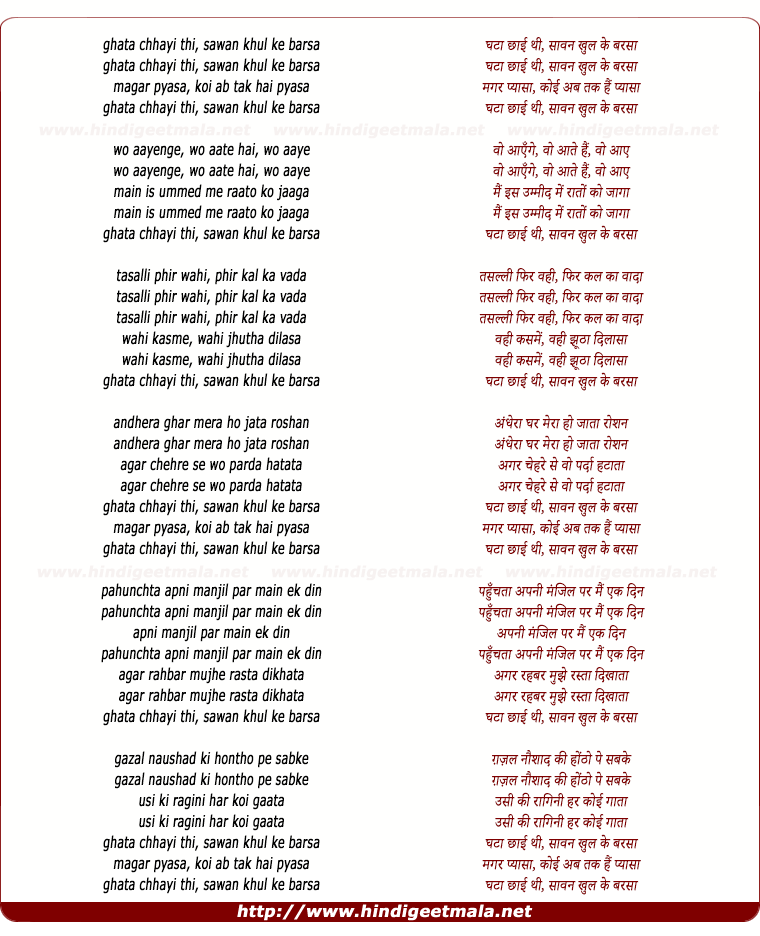 lyrics of song Ghata Chhaayi Thi Sawan Khul Ke Barsaa