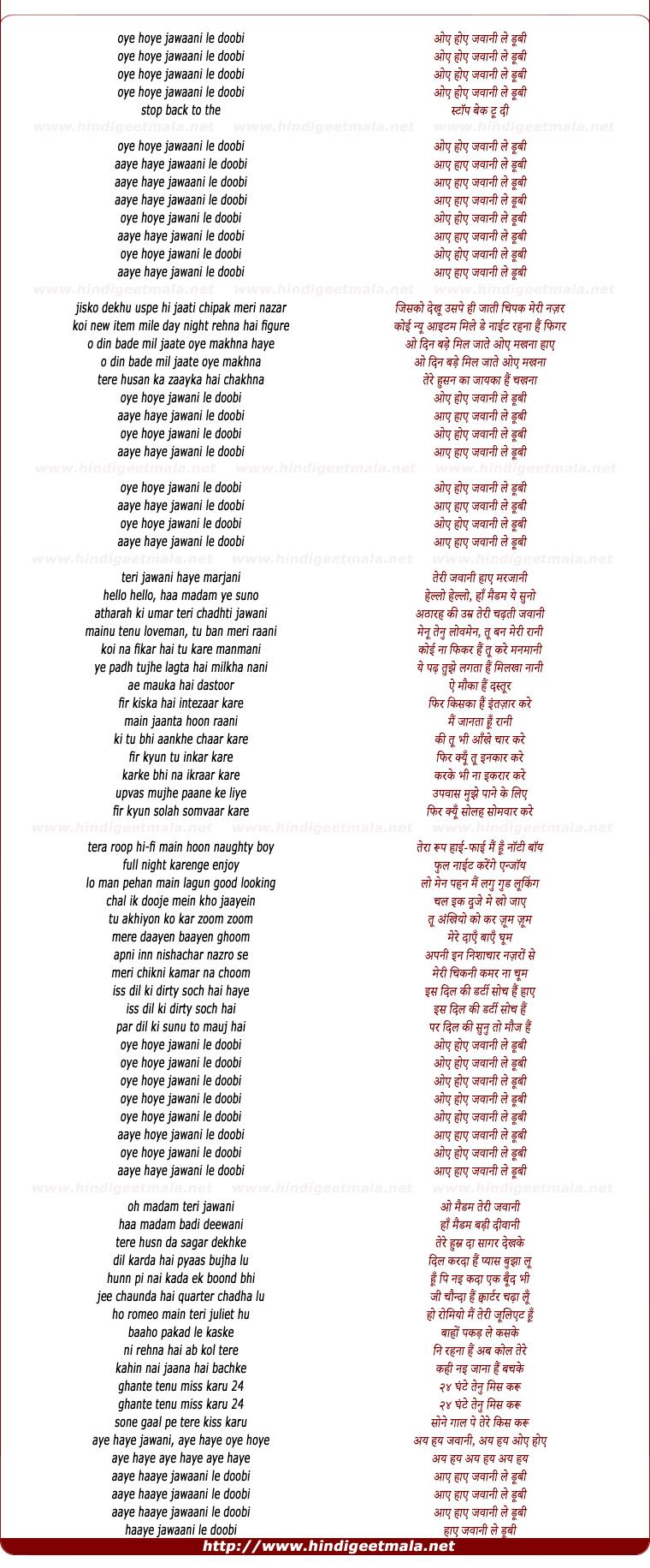 lyrics of song Jawani Le Doobi