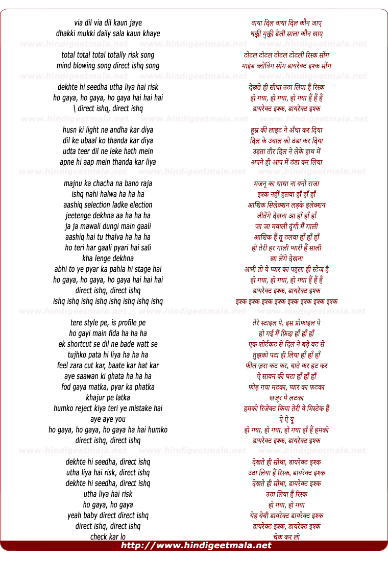 lyrics of song Direct Ishq (Title Song)