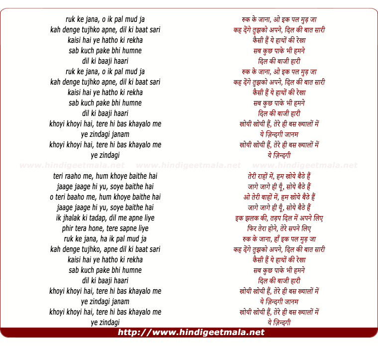 lyrics of song Ruk Ke Jana