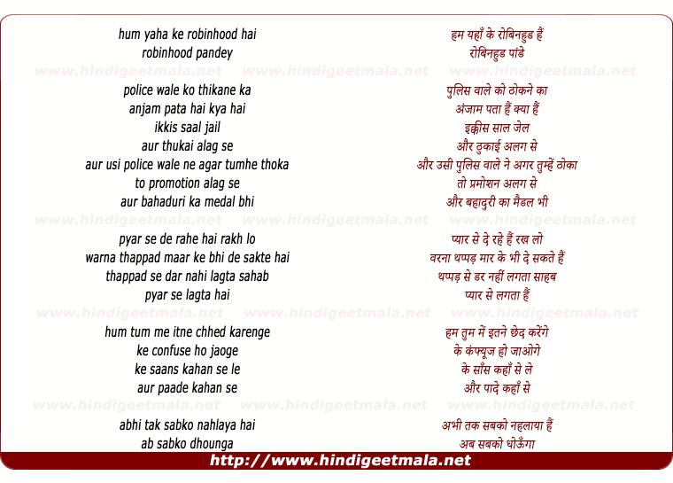lyrics of song Theme Of Dabangg