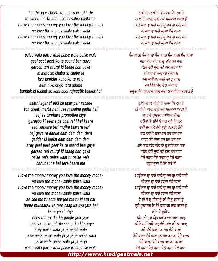 lyrics of song Paisa Mix