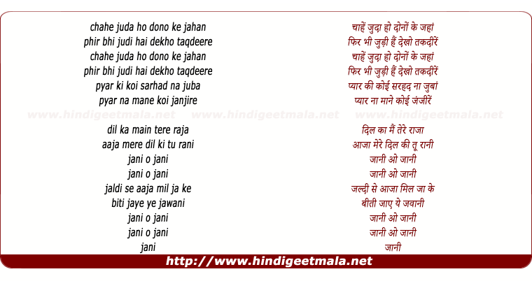 lyrics of song Chahe Judaa Ho