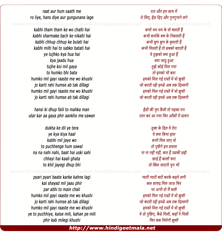 lyrics of song Khushee