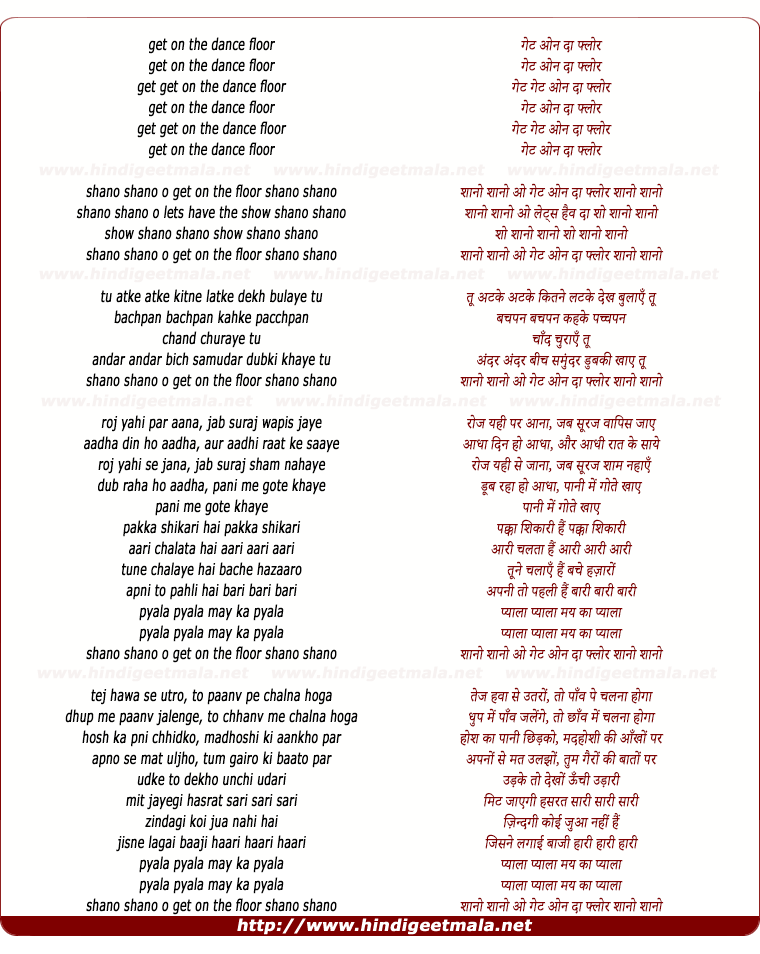 lyrics of song Shano Shano