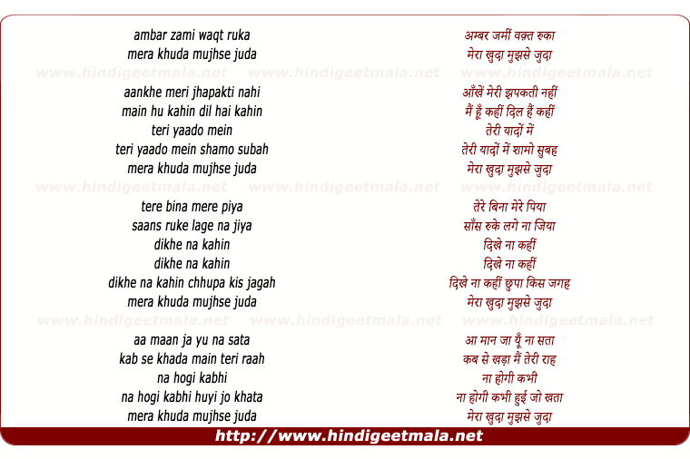 lyrics of song Judaa