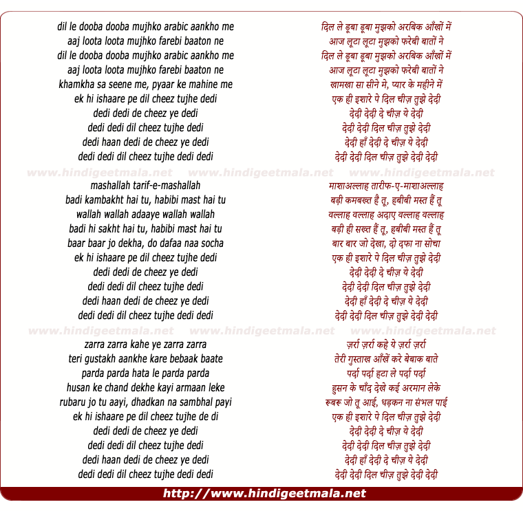 lyrics of song Dil Cheez Tujhe Dedi