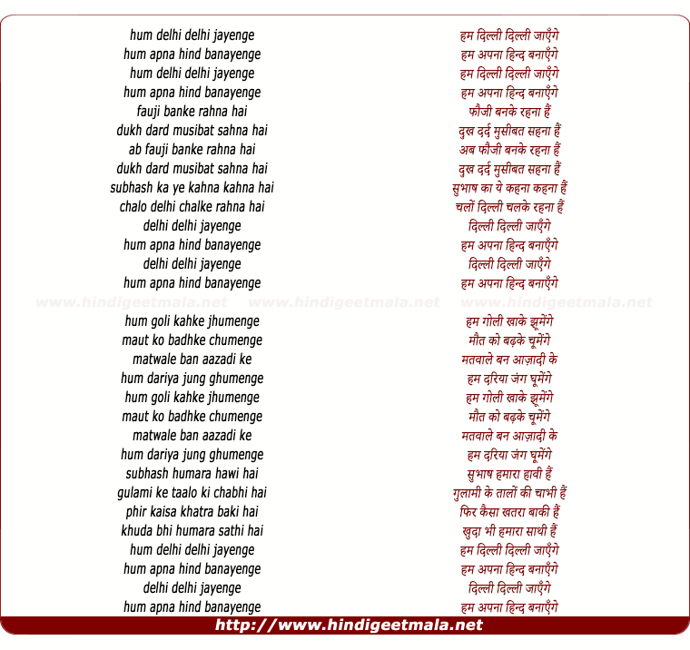 lyrics of song Hum Dilli Dilli Jayege