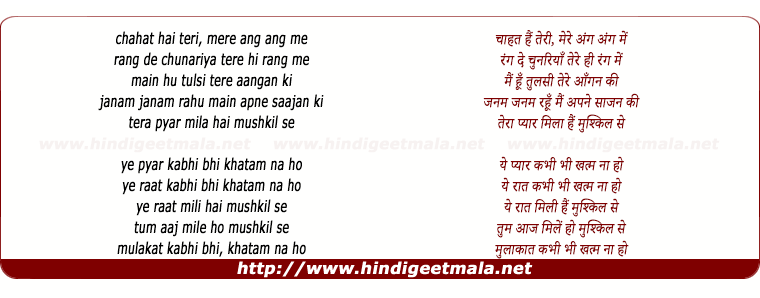 lyrics of song Chaahat Hai Teri