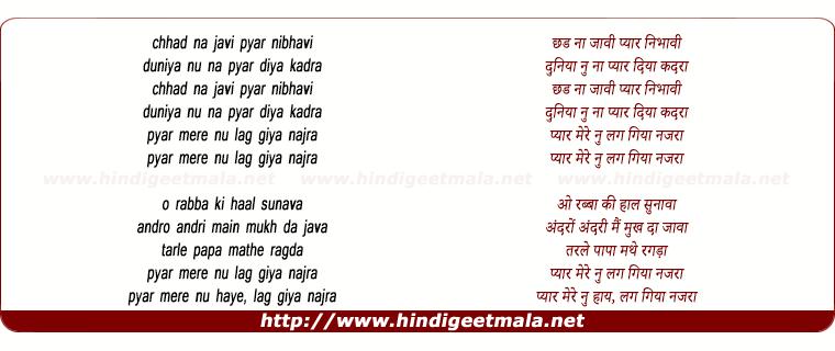 lyrics of song Pyar Mere