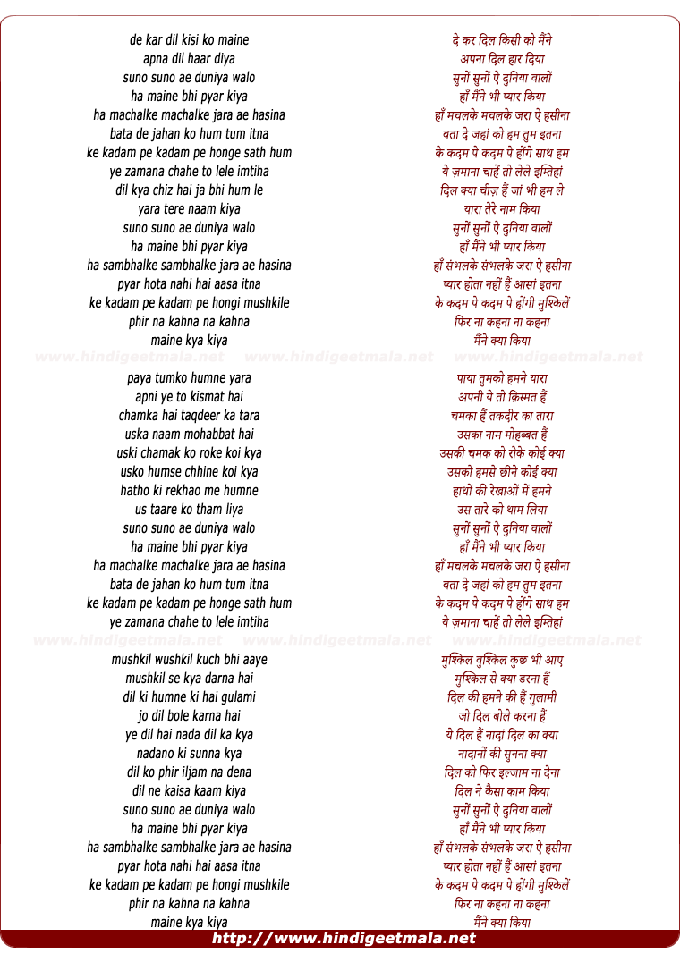 lyrics of song De Kar Dil