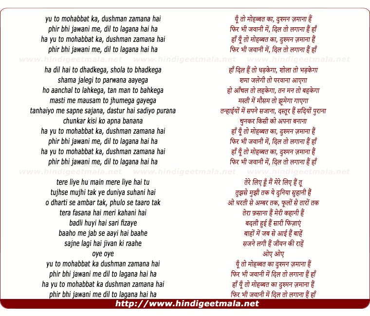lyrics of song Yun To Mohabbat Kaa