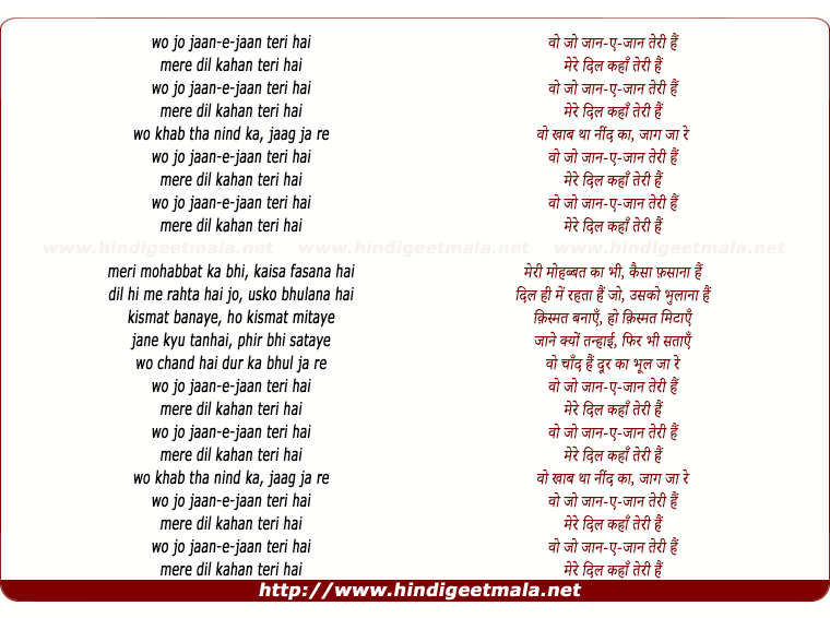 lyrics of song Wo Jo Jaan-E-Jaan
