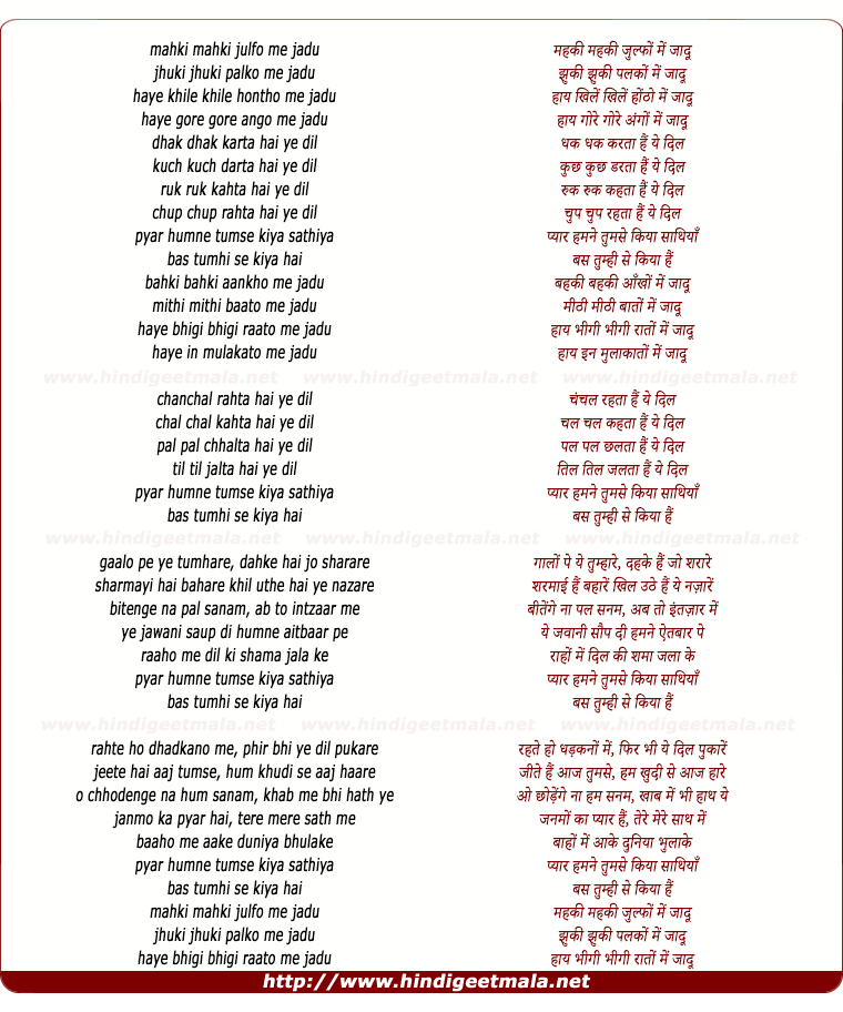 lyrics of song Mehki Mehki Zulfon Me Jadu