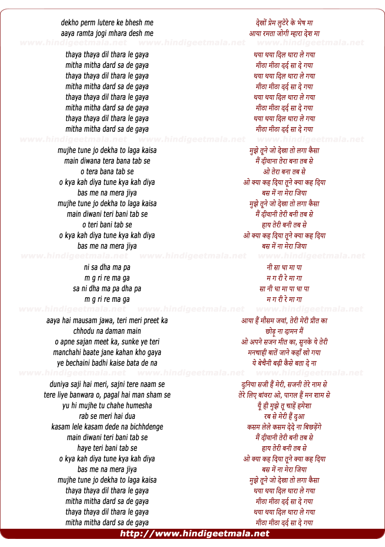 lyrics of song Mujhe Tune Jo Dekhaa To
