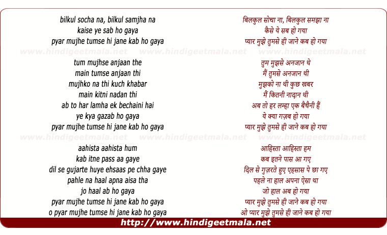 lyrics of song Bilkul Socha Na