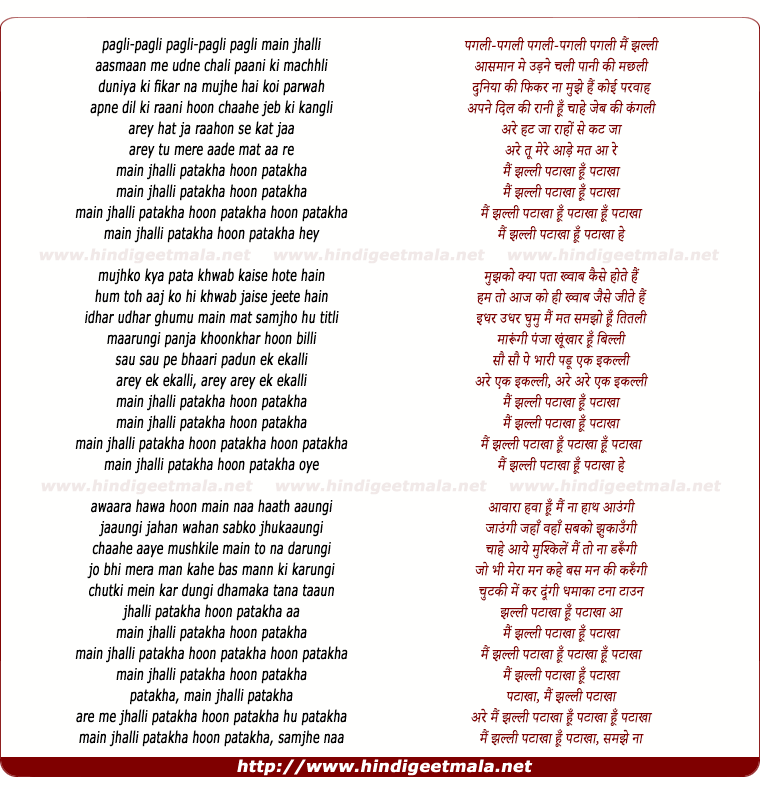lyrics of song Jhalli Patakha