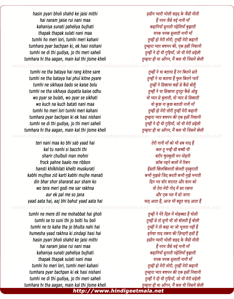 lyrics of song Naani Maa