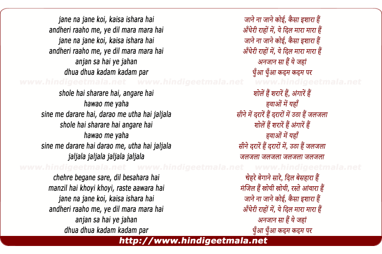 lyrics of song Jaane Na Jaane Koyi