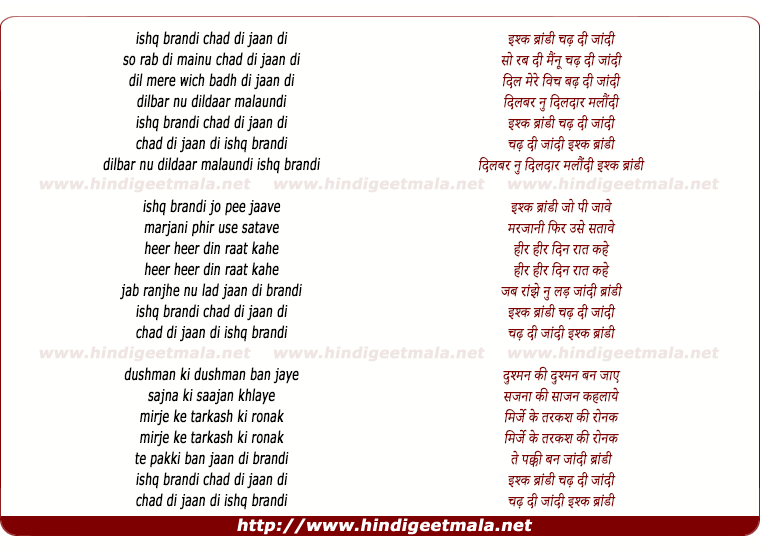 lyrics of song Ishq Brandi