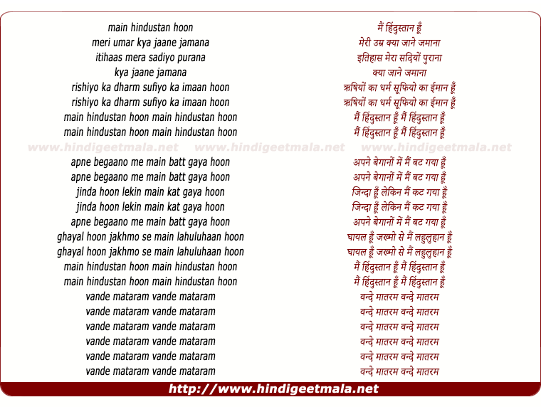 lyrics of song Main Hindustan Hun