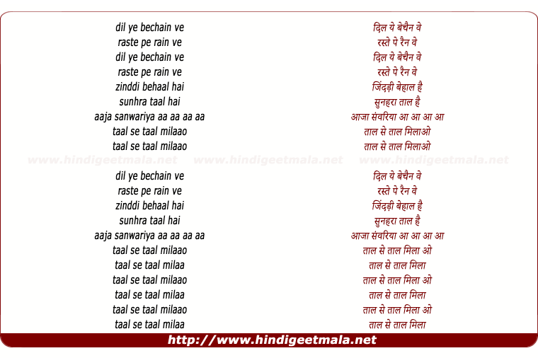 lyrics of song Taal Se Taal (Western)
