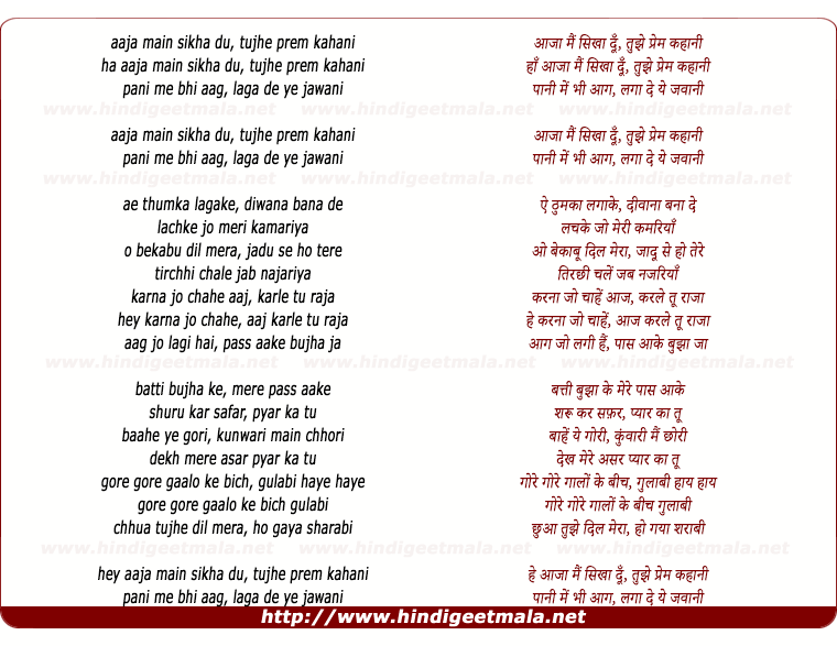 lyrics of song Aajaa Main Sikha Dun