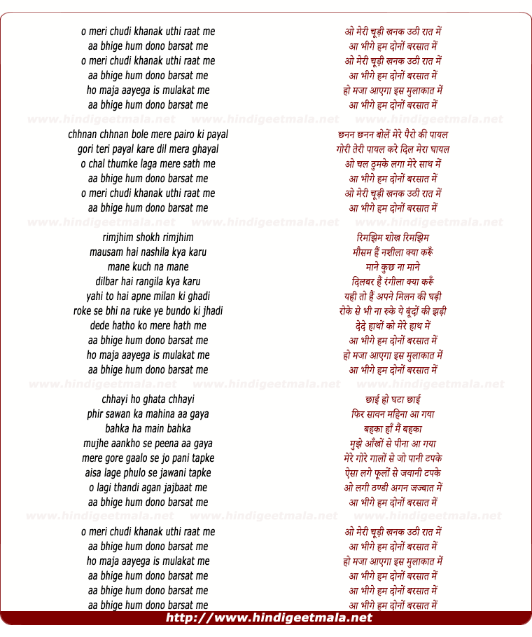 lyrics of song O Meree Chudi Khanak