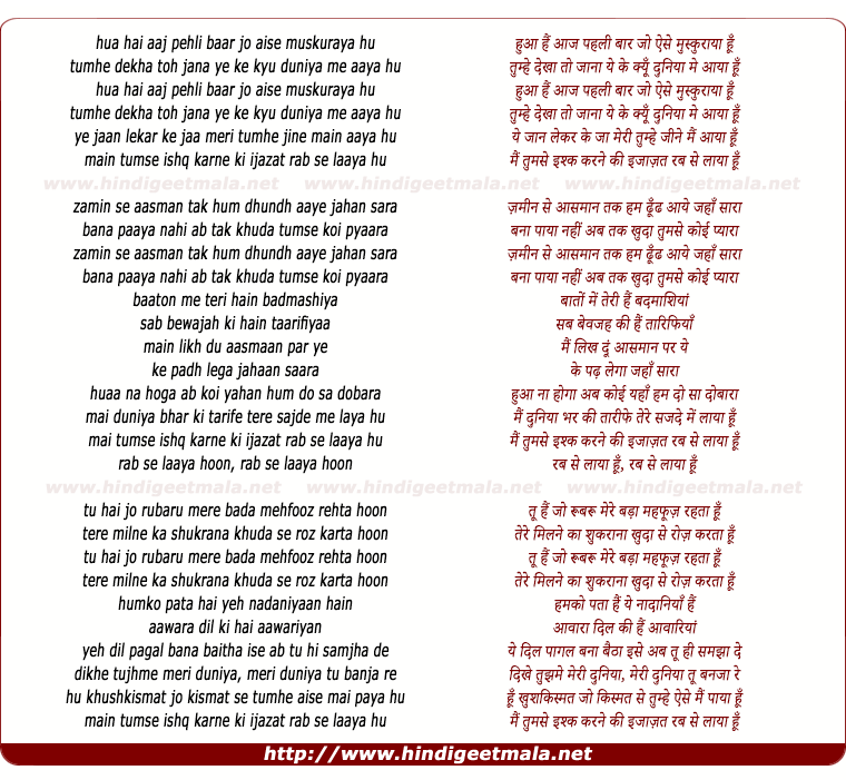 lyrics of song Hua Hai Aaj Pehli Baar