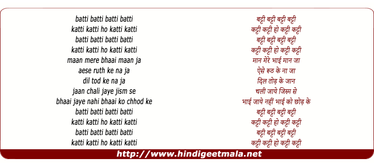 lyrics of song Katti Katti, Maan Mere Bhaai Maan Jaa (Sad)