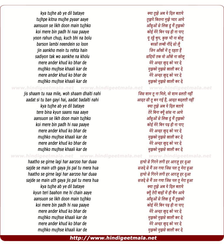 lyrics of song Kya Tujhe Ab Ye Dil Bataye