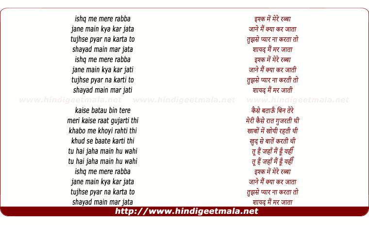lyrics of song Ishq Me Mere Rabba