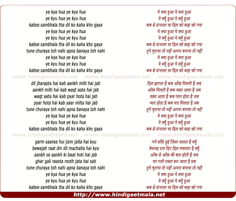 lyrics of song Ye Kya Hua