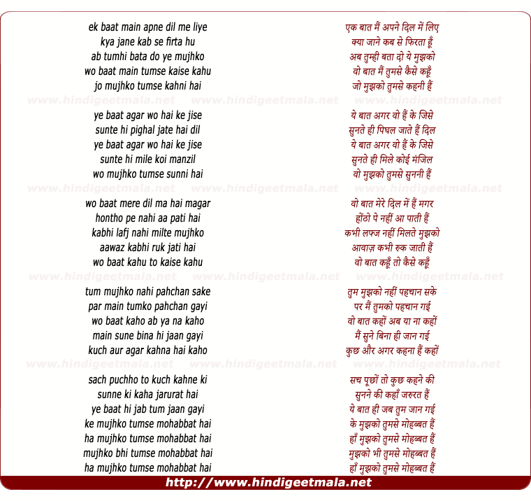 lyrics of song Ek Baat Main Apne Dil
