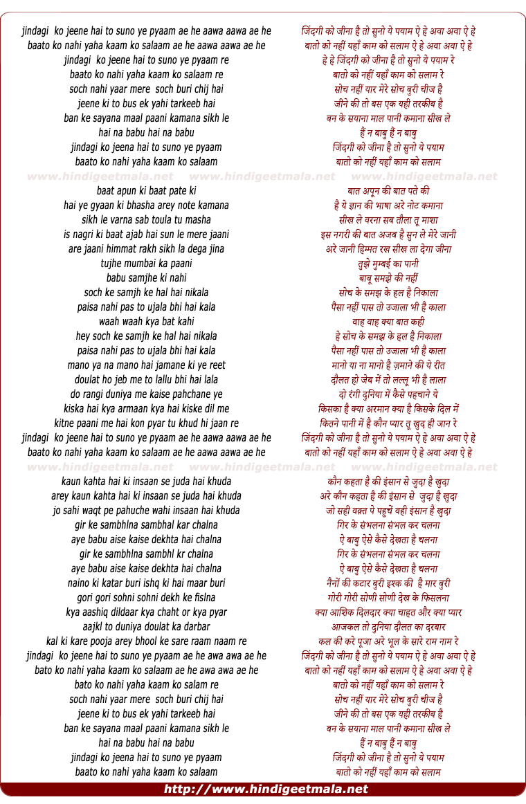 lyrics of song Zindagi Ko Jeena Hain To